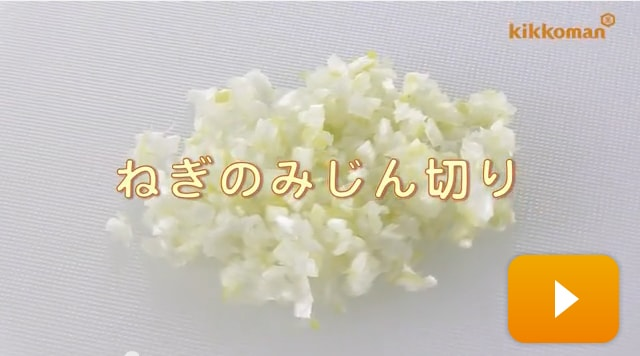 Finely chopped Japanese long onion