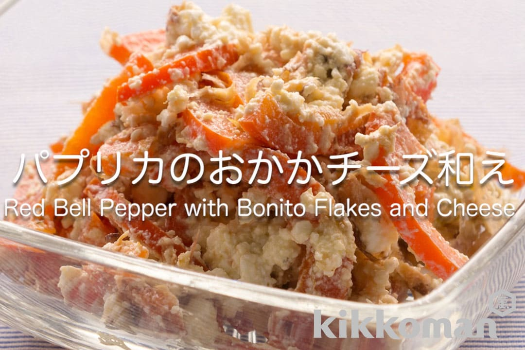 Red Bell Pepper with Bonito Flakes and Cheese