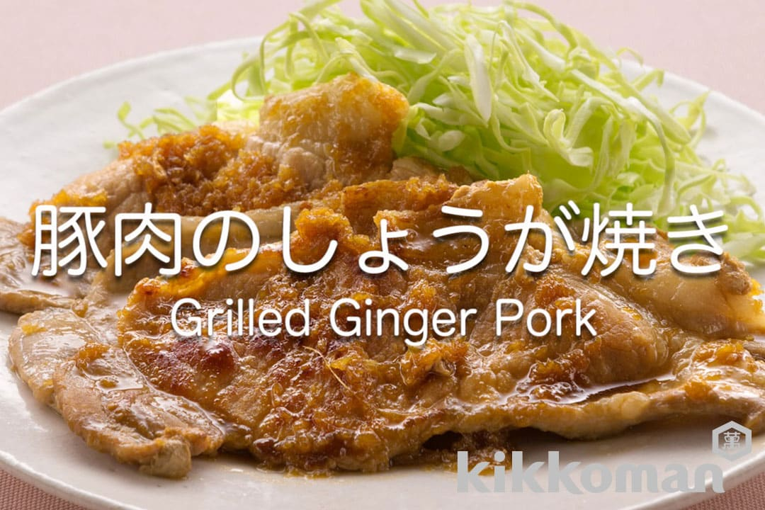 Grilled Ginger Pork